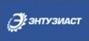 ЭНТУЗИАСТ (Россия)